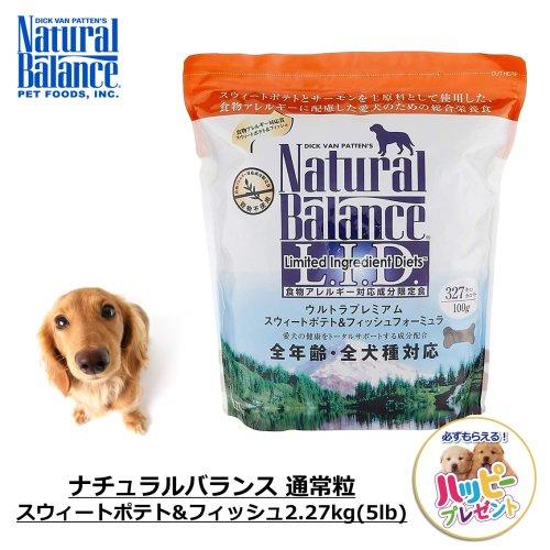 NB ウルトラプレミアム・スウィートポテト&フィッシュ(正規品)2.27kg(5ポンド)