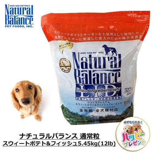 NB ウルトラプレミアム・スウィートポテト&フィッシュ(正規品)5.45kg(12ポンド)