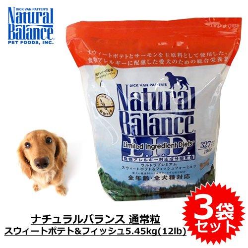 NB ウルトラプレミアム・スウィートポテト&フィッシュ(正規品)5.45kg×3袋(36ポンド)