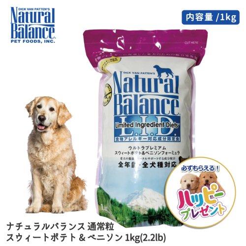 NB ウルトラプレミアム・スウィートポテト&ベニソン(正規品)1kg(2.2ポンド)