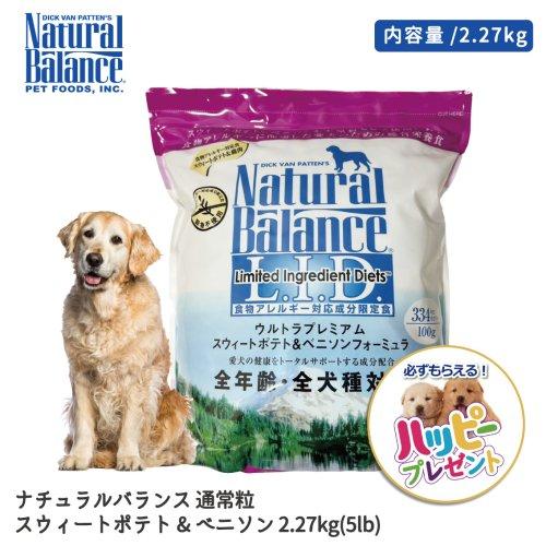 NB ウルトラプレミアム・スウィートポテト&ベニソン(正規品)2.27kg(5ポンド)