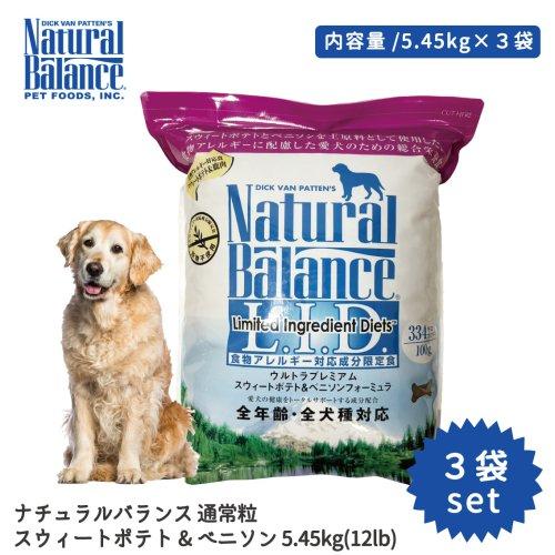 NB ウルトラプレミアム・スウィートポテト&ベニソン(正規品)5.45kg×3袋(36ポンド)