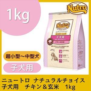 ニュートロ ナチュラルチョイス 子犬用 超小型犬〜中型犬用 チキン&玄米(正規品)1kg