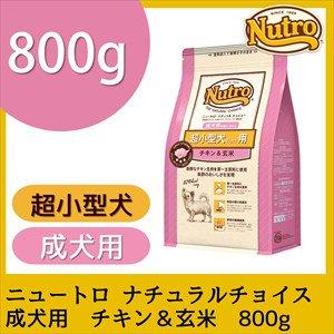 ニュートロナチュラルチョイス 4kg以下の超小型犬用 成犬用 チキン&玄米(正規品)800g