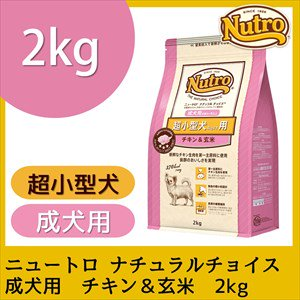 ニュートロナチュラルチョイス 4kg以下の超小型犬用 成犬用 チキン&玄米(正規品)2kg