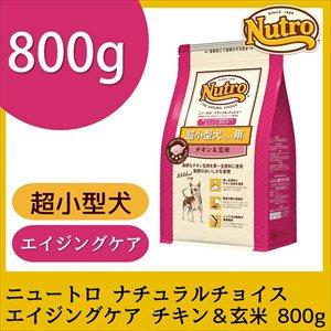 ニュートロナチュラルチョイス 4kg以下の超小型犬用 エイジングケア チキン&玄米(正規品)800g