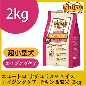 ニュートロナチュラルチョイス 4kg以下の超小型犬用 エイジングケア チキン&玄米(正規品)2kg