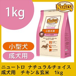 ニュートロナチュラルチョイス 小型犬用 成犬用 チキン&玄米(正規品)1kg