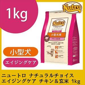 ニュートロナチュラルチョイス 小型犬用 エイジングケア チキン&玄米(正規品)1kg