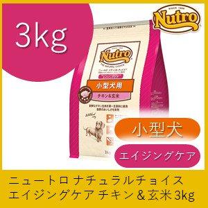 ニュートロナチュラルチョイス 小型犬用 エイジングケア チキン&玄米(正規品)3kg