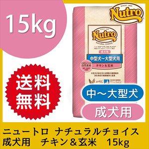 ニュートロ ナチュラルチョイス 中型〜大型犬用 成犬用 チキン&玄米(正規品)15kg