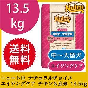 ニュートロ ナチュラルチョイス 中型〜大型犬用 エイジングケア チキン&玄米(正規品)13.5kg