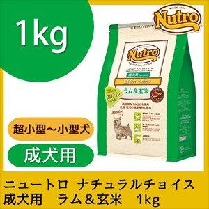 ニュートロ ナチュラルチョイス 超小型〜小型犬用 成犬用 ラム&玄米(正規品)1kg