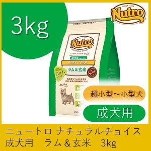 ニュートロ ナチュラルチョイス 超小型〜小型犬用 成犬用 ラム&玄米(正規品)3kg