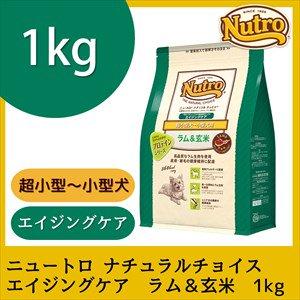 ニュートロ ナチュラルチョイス 超小型〜小型犬用 エイジングケア ラム&玄米(正規品)1kg