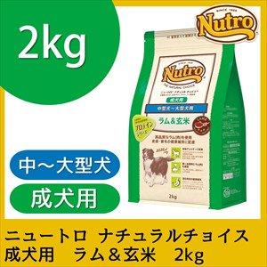 ニュートロ ナチュラルチョイス 中型〜大型犬用 成犬用 ラム&玄米(正規品)2kg