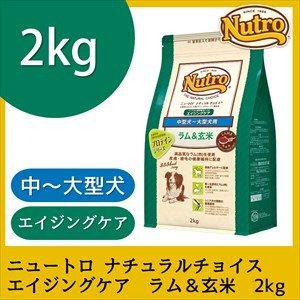 ニュートロ ナチュラルチョイス 中型〜大型犬用 エイジングケア ラム&玄米(正規品)2kg