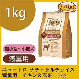 ニュートロ ナチュラルチョイス 減量用 超小型〜小型犬用 成犬用 チキン&玄米(正規品)1kg