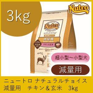 ニュートロ ナチュラルチョイス 減量用 超小型〜小型犬用 成犬用 チキン&玄米(正規品)3kg
