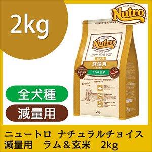 ニュートロ ナチュラルチョイス 減量用 全犬種用 成犬用 ラム&玄米(正規品)2kg