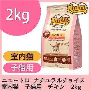 ニュートロ ナチュラルチョイス 室内猫用 キトン チキン<正規品>2kg