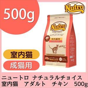 ニュートロ ナチュラルチョイス 室内猫用 アダルト チキン<正規品>500g