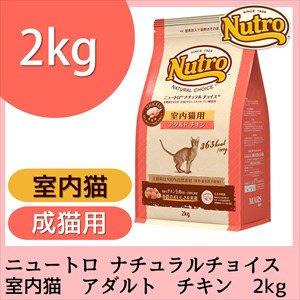 ニュートロ ナチュラルチョイス 室内猫用 アダルト チキン<正規品>2kg