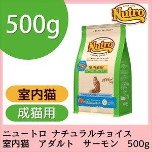 ニュートロ ナチュラルチョイス 室内猫用 アダルト サーモン<正規品>500g