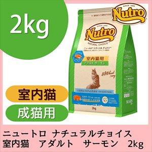 ニュートロ ナチュラルチョイス 室内猫用 アダルト サーモン<正規品>2kg