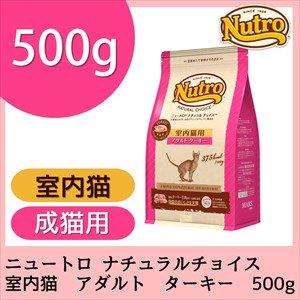ニュートロ ナチュラルチョイス 室内猫用 アダルト ターキー<正規品>500g