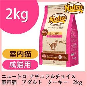 ニュートロ ナチュラルチョイス 室内猫用 アダルト ターキー<正規品>2kg