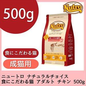ニュートロ ナチュラルチョイス 食にこだわる猫用 アダルト チキン<正規品>500g