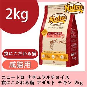 ニュートロ ナチュラルチョイス 食にこだわる猫用 アダルト チキン<正規品>2kg