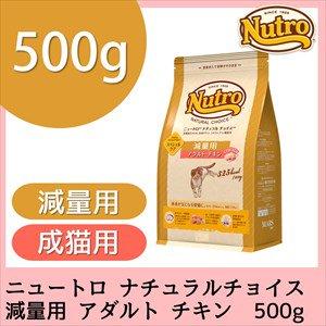 ニュートロ ナチュラルチョイス 減量用 アダルト チキン<正規品>500g