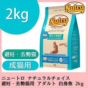 ニュートロ ナチュラルチョイス 避妊・去勢用 アダルト 白身魚<正規品>2kg