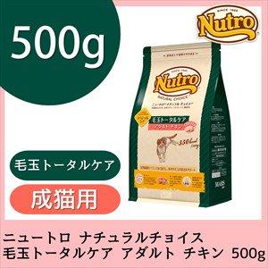 ニュートロ ナチュラルチョイス 毛玉トータルケア アダルト チキン<正規品>500g