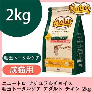 ニュートロ ナチュラルチョイス 毛玉トータルケア アダルト チキン<正規品>2kg