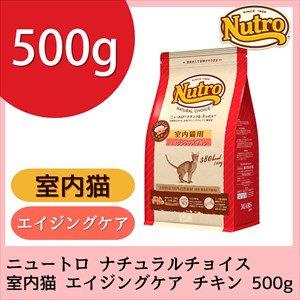 ニュートロ ナチュラルチョイス 室内猫用 エイジングケア チキン<正規品>500g