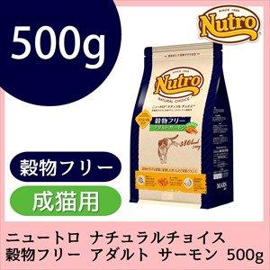 ニュートロ ナチュラルチョイス 穀物フリー アダルト サーモン<正規品>500g