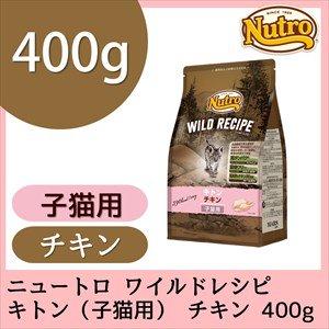 ニュートロ ワイルドレシピ キトン チキン【正規品】400g