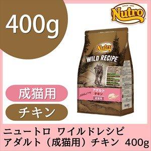 ニュートロ ワイルドレシピ アダルト チキン【正規品】400g