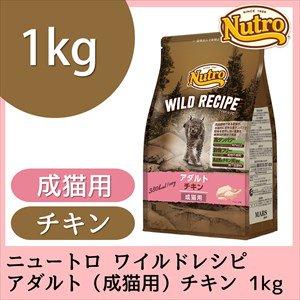 ニュートロ ワイルドレシピ アダルト チキン【正規品】1kg