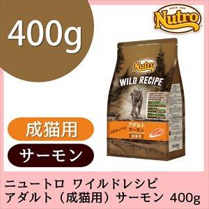 ニュートロ ワイルドレシピ アダルト サーモン【正規品】400g
