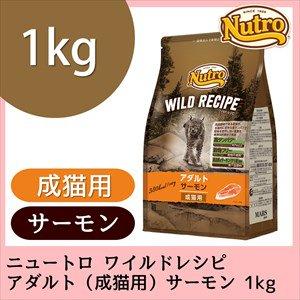 ニュートロ ワイルドレシピ アダルト サーモン【正規品】1kg