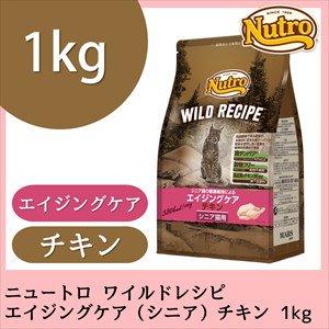 ニュートロ ワイルドレシピ エイジングケア チキン【正規品】1kg