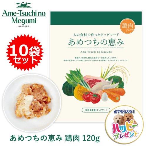 あめつちの恵み【鶏肉】お徳用パック 150g×11袋