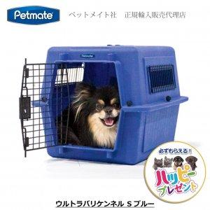 ウルトラバリケンネル S ブルー【必ずもらえる! おもちゃ付き!!】