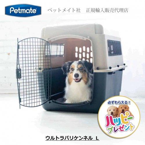 ウルトラバリケンネル  L【必ずもらえる! おもちゃ付き!!】
