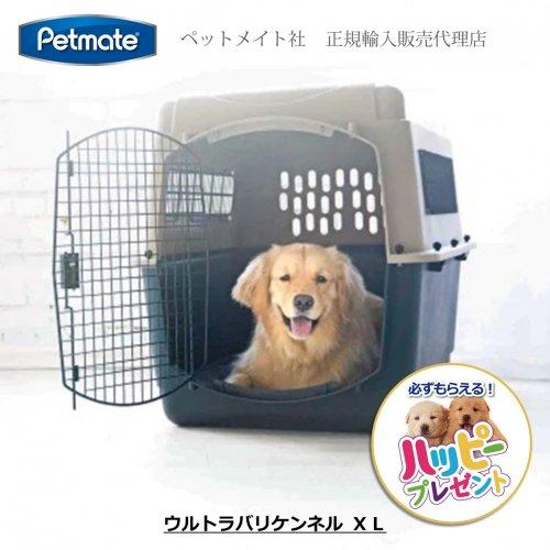 ウルトラバリケンネル XL【必ずもらえる! おもちゃ付き!!】
