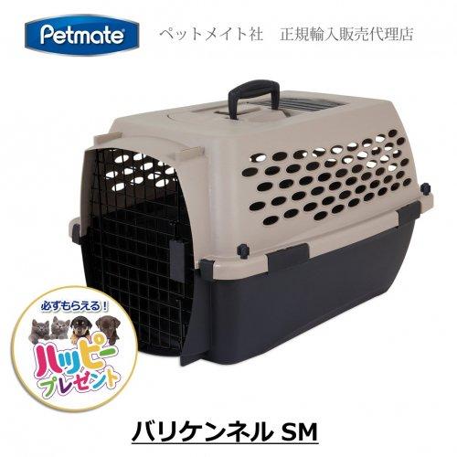 バリケンネル SM【必ずもらえる! おもちゃ付き!!】